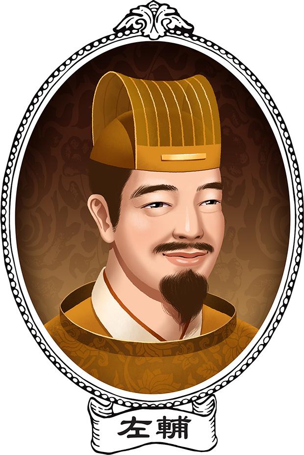 Zuo Fu 左辅